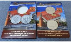 25 рублей с жетоном 2018 г. ММД 25-летие принятия Конституции РФ в буклете