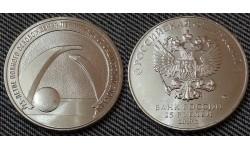 25 рублей 2019 г. 75 лет освобождения Ленинграда от фашизма
