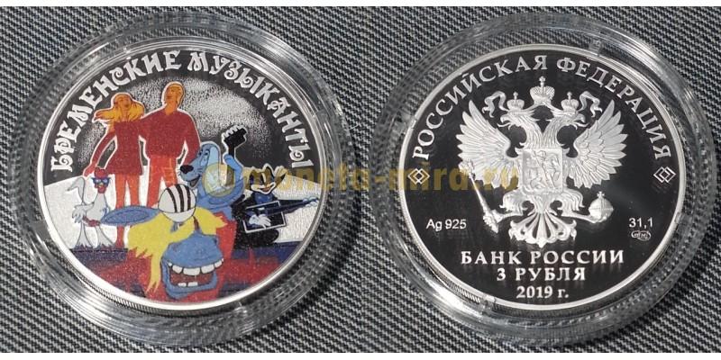 3 рубля 2019 г. Бременские музыканты - серебро 925 пр.