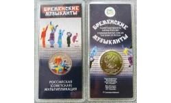 25 рублей 2019 г. Бременские музыканты - цветная, в блистере
