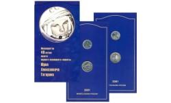 Набор из 2 монет 2001 г. посвящённых 40-летию полёта Гагарина, в буклете