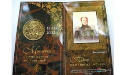 Набор из 7 монет 10 рублей 2002 г. Министерства, без жетона в буклете