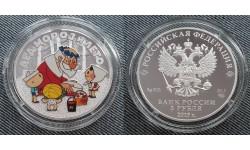 3 рубля 2019 г. Дед мороз и лето, серебро 925 пр.