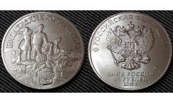25 рублей 2019 г. Бременские музыканты - обычная