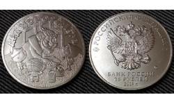 25 рублей 2019 г. Дед мороз и лето - обычная