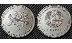 1 рубль ПМР 2019 г. Водяной орех (чилим), серия красная книга