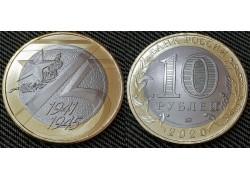10 рублей биметалл 2020 г. 75-летие Победы в ВОВ