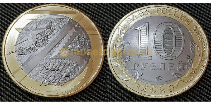 10 рублей биметалл 2020 г. 75 лет Победе в ВОВ