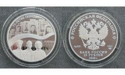25 рублей 2020 г. 75-летие Победы в ВОВ, серебро 925 пр.