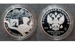 3 рубля 2020 г. 75-летие Победы в ВОВ, серебро 925 пр.