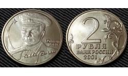 2 рубля 2001 г. 40-летие полета Гагарина в космос ММД - UNC
