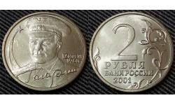 2 рубля 2001 г. 40-летие полета Гагарина в космос СПМД - UNC