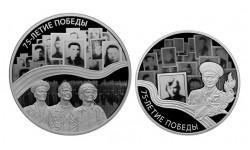 Набор из 2 монет РФ 25 рублей и 3 рубля 2020 г. 75 лет Победы, серебро 925 пр.