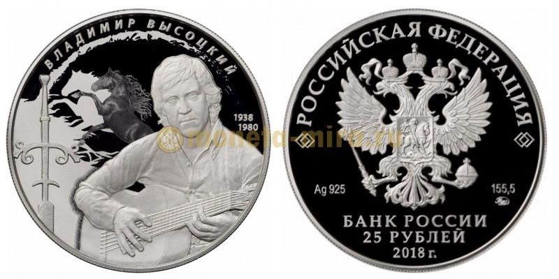 25 рублей 2018 г. Владимир Высоцкий,  серебро 925 пр.