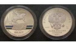 3 рубля 2019 г. 100-летие республики Башкортостан, серебро 925 пр.