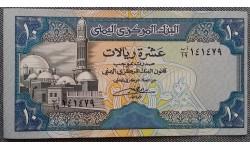 10 риалов Йемена 1990 г. Мечеть аль-Бакирийя