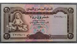 20 риалов Йемена 1995 г. Статуя Диониса