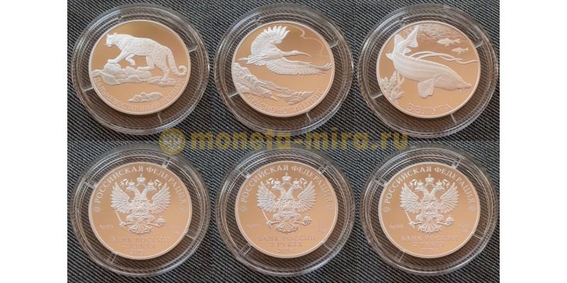 Набор из 3 монет 2 рубля 2019 г. Красная книга, серебро 925 пр.