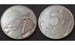 5 рублей 2019 г. Крымский мост