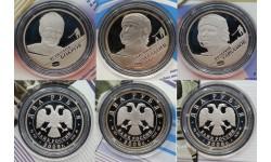 Набор из 3 монет 2 рубля 2009 г. Хоккеисты Харламов, Мальцев, Бобров - серебро 925 пр.