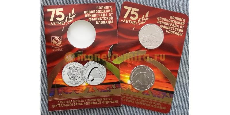 Буклет 75-летие освобождения Ленинграда от блокады c монетой 25 рублей и жетоном