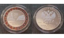 3 рубля 2019 г. 70 лет дипломатическим отношениям Россия-КНР, серебро 925 пр.