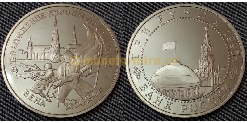 3 рубля 1995 г. Освобождение Вены