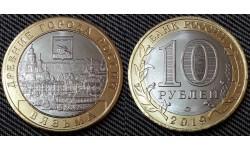 10 рублей 2019 г. серия Древние Города - Вязьма