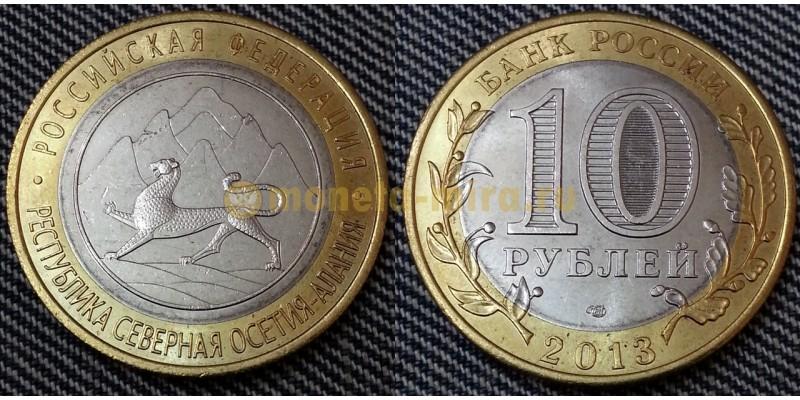 10 рублей биметалл 2013 г. Северная Осетия-Алания, гурт Сочи, 180 насечек