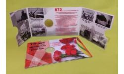Капсульный альбом для монеты 25 рублей  75 лет освобождения Ленинграда от блокады