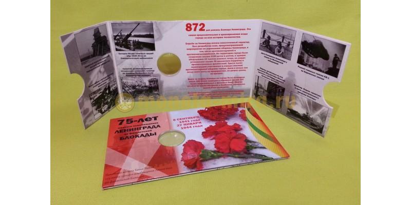 Альбом капсульного типа для монеты 25 руб. 75 лет блокады Ленинграда