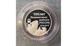 Памятный жетон 2018 г. - 100 лет пограничным войскам России (серебро 925 пр.)