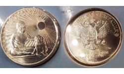 25 рублей 2017 г. Дари добро детям, в блистере