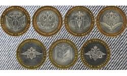 Набор из 7 монет 10 рублей биметалл 2002 г. Министерства РФ, UNC