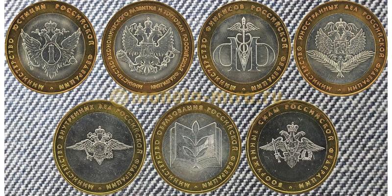 Набор из 7 монет 10 рублей биметалл 2002 г. Министерства РФ