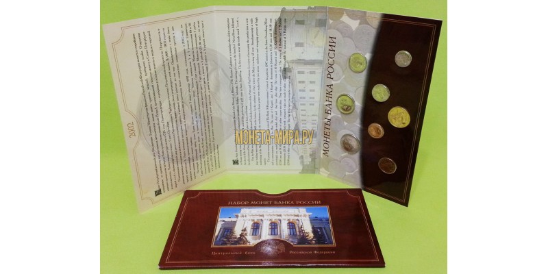 Официальный годовой набор из 8 монет России 2002 года СПМД