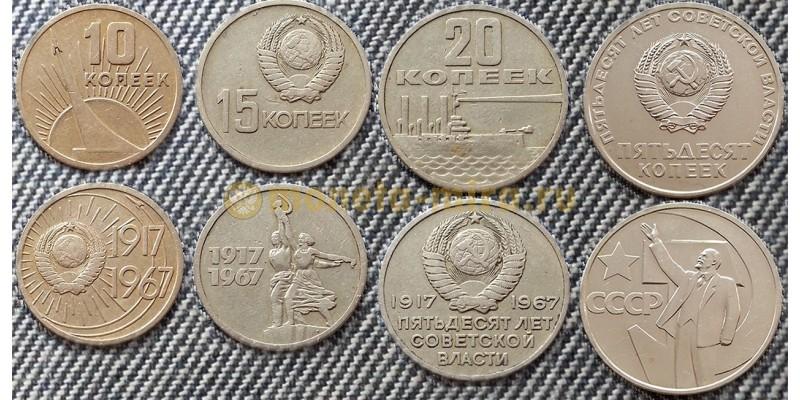 Набор монет СССР 1967 года 50 лет Советской власти