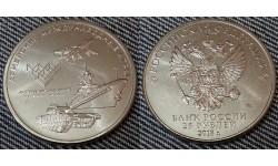 25 рублей 2018 г. Армейские международные игры - обычная