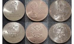 Набор из 3 монет 25 рублей 2017-2018 гг.. ЧМ по футболу, обычные