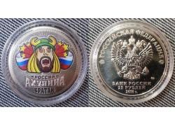 Сувенирная монета 25 рублей 2018 г. Россия ахуянно братан!