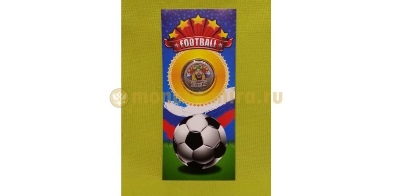 Буклет для 25 рублевой монеты - Россия ахуянно братан