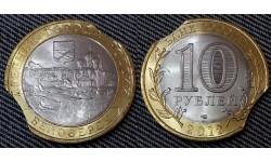 10 рублей Белозерск 2012 г.  - Брак двойной выкус