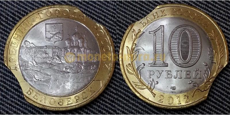 Брак 10 рублей Белозерск 2012 г. - двойной выкус