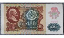 Банкнота 100 рублей СССР 1991 год (Звезда) - пресс