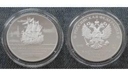 3 рубля 2018 г. 350 летие отечественного судостроения, серебро 925 пр.