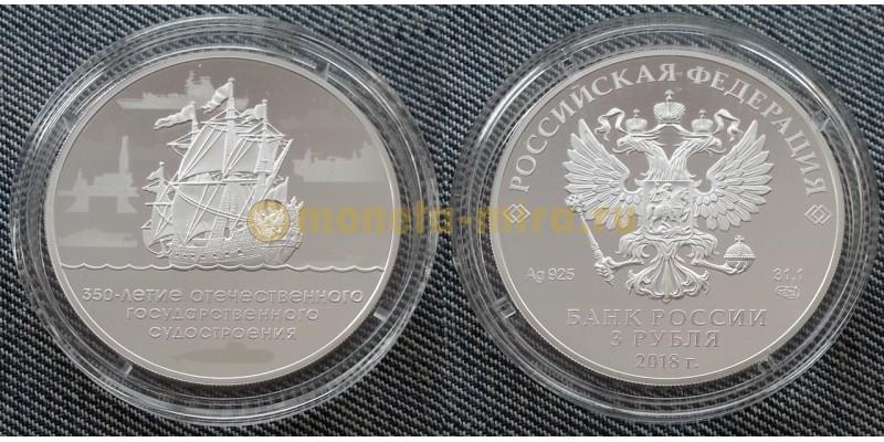 3 рубля 2018 г. 350-летие отечественного государственного судостроения, серебро 925 пр.