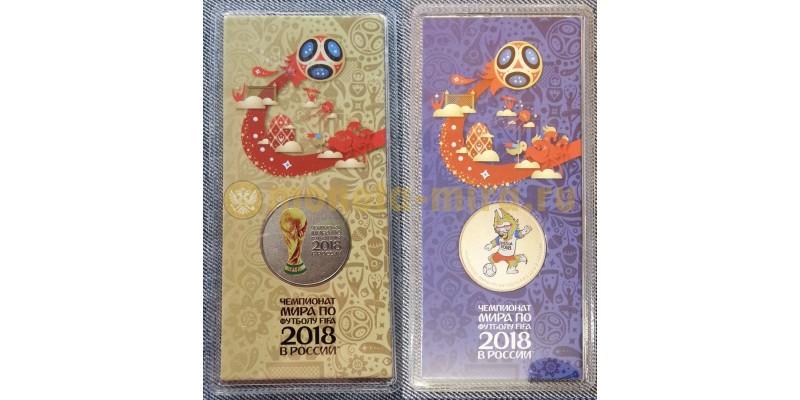 Набор из 2 монет 25 рублей FIFA 2018 в блистере, цветные (кубок, забивака)