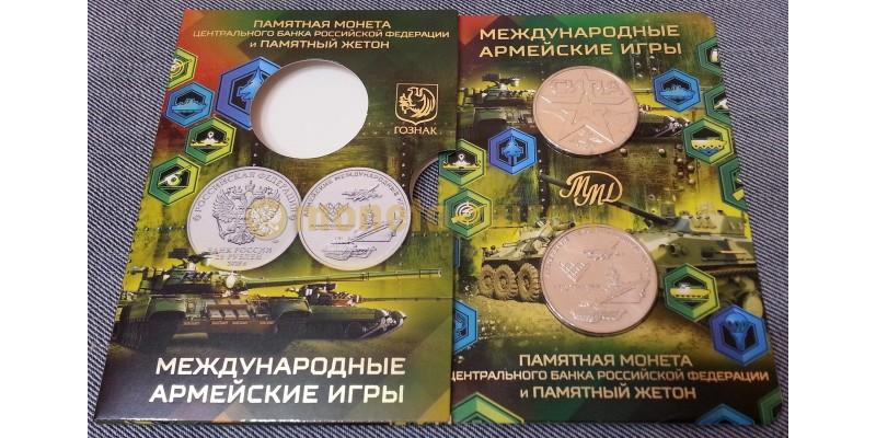 25 рублей с жетоном 2018 г. Армейские международные игры в памятном буклете