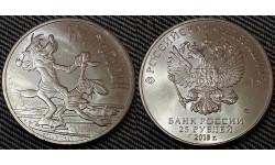 25 рублей 2018 г. Ну, Погоди - обычная