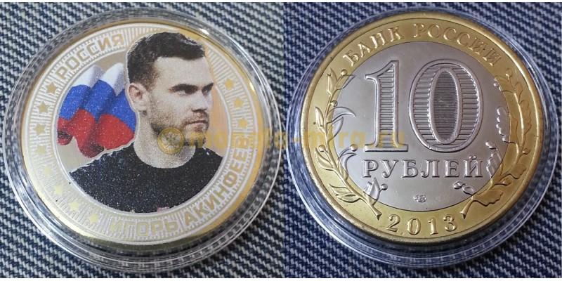 Сувенирная монета 10 рублей 2013 г. Игорь Акинфеев